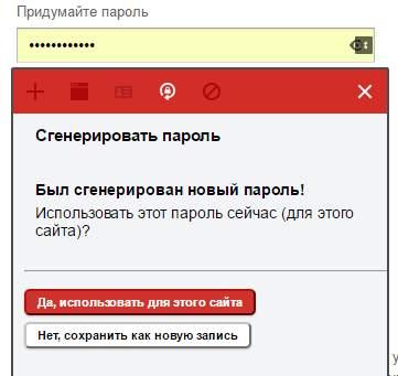 Генератор паролей Lastpass - скриншот 11 - Предложение сохранить пароль