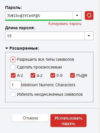 Генератор паролей Lastpass - скриншот 10 - Окно генератора паролей LastPass