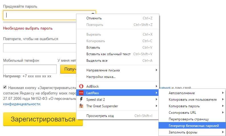 Генератор паролей Lastpass - скриншот 9 - Генератор паролей LastPass