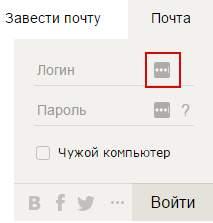 Генератор паролей Lastpass - скриншот 15 - Форма ввода