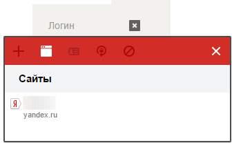 Генератор паролей Lastpass - скриншот 16 - Форма входа