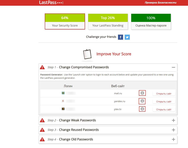 Генератор паролей Lastpass - скриншот 8 - Оценка паролей в LastPass