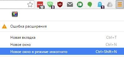 google chrome инкогнито для vk.com