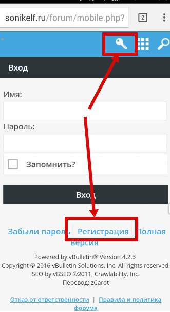 Проблемы с регистрацией на форуме