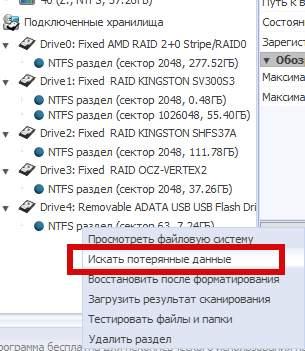 восстановление удаленных файлов и папок в R.Saver