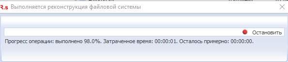 процесс реконструкции файловой системы в R.Saver