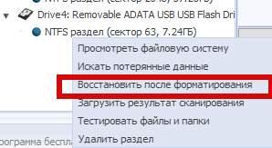 восстановить данные после форматирования