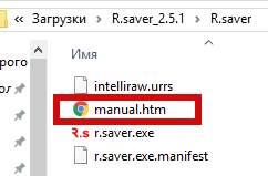 инструкция к программе R.Saver для восстановления данных