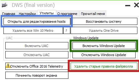 DWS и обновление windows - 0x80070422 - скриншот 1