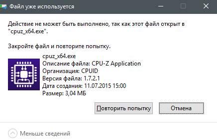 Unlocker - заблокирован процесс или папка - скриншот 1