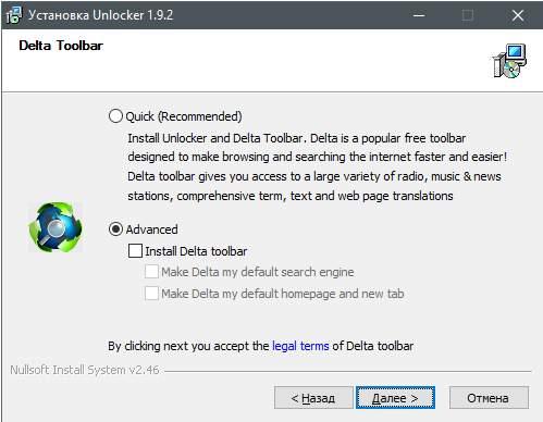 Unlocker - заблокирован процесс или папка - установка - скриншот 2