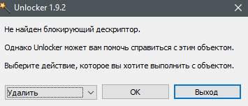 Unlocker - заблокирован процесс или папка - дискриптор - скриншот 5