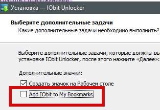 iobit unlocker установка - скриншот 1 - установка