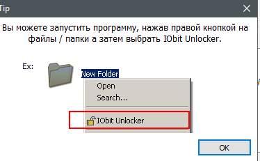 iobit unlocker установка - скриншот 2 - взаимодействие с программой