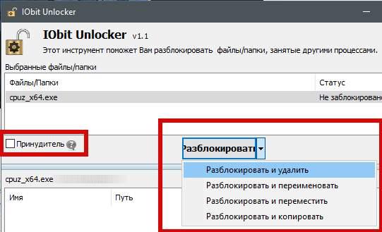 IObit Unlocker - разблокировка и принудительное удаление/перемещение/копирование папки или программы