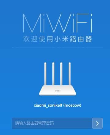 вход в Xiaomi Mi WiFi Router 3