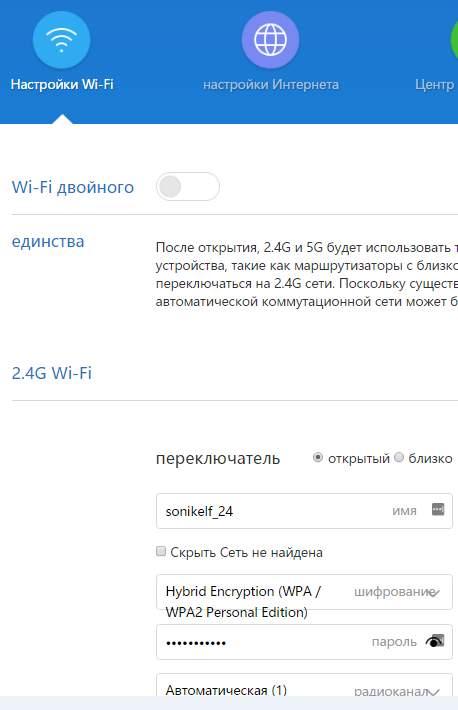 Xiaomi Mi WiFi Router 3 - настройка wifi 5ГГЦ и 2,4ГГЦ
