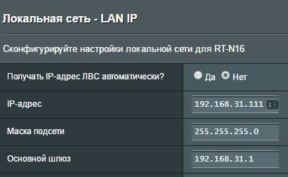 статический ip при расширении локальной сети