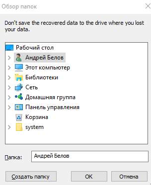 EaseUS Data Recovery - программа для восстановления данных - обзор 10