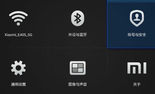 обзор Xiaomi Mi TV Box 3 Enhanced - интерфейс и использование - скриншот 2