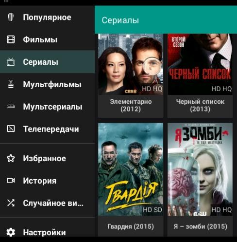 обзор Xiaomi Mi TV Box 3 Enhanced - интерфейс и использование - скриншот 16