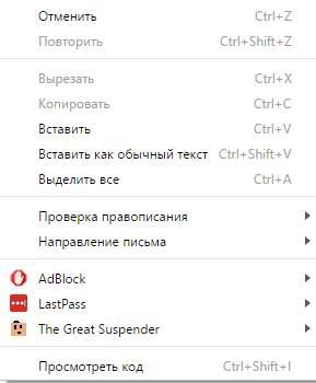 Контекстное меню браузера
