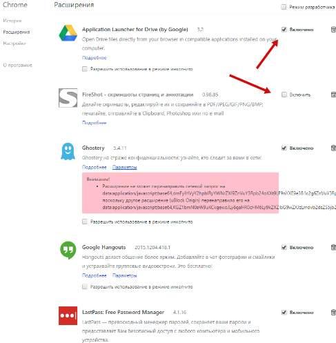 отключение расширений google chrome для доступа в ВК