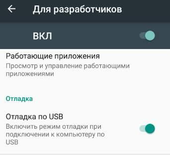 отладка по USB для получения root-прав