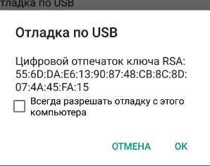 отладка по USB, получаем рут права