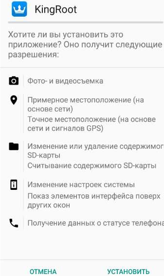 установка kingroot на телефон для получения прав под android