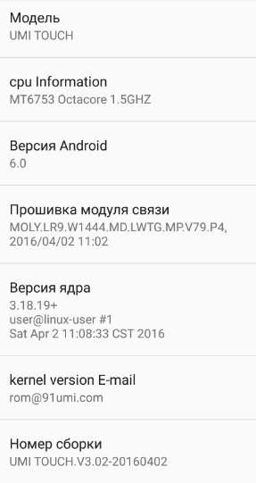 список сведений о телефоне - обзор UMI TOUCH 4G Phablet - скриншот 3