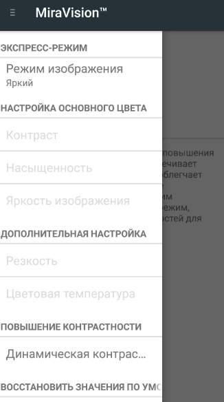 экран и miravision - обзор UMI TOUCH 4G Phablet - скриншот 8