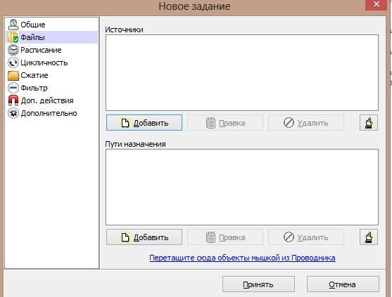 файлы и каталоги cobian