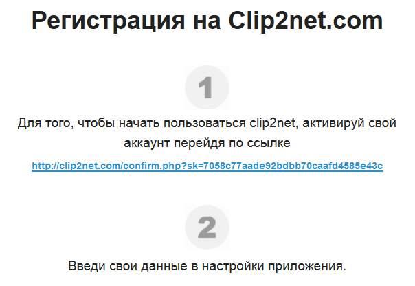 clip2net - регистрация