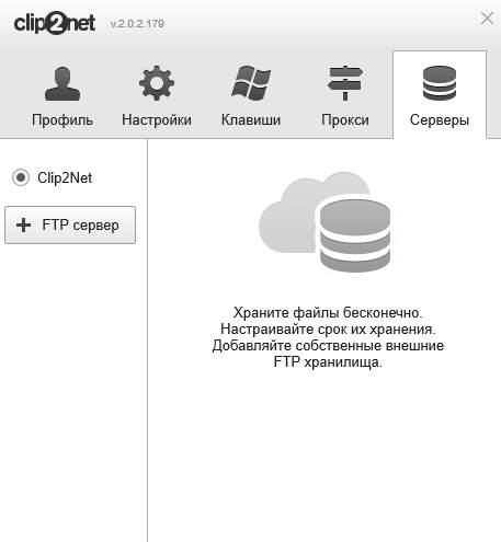 как сделать скриншот - clip2net - настройка загрузки на сторонний сервер