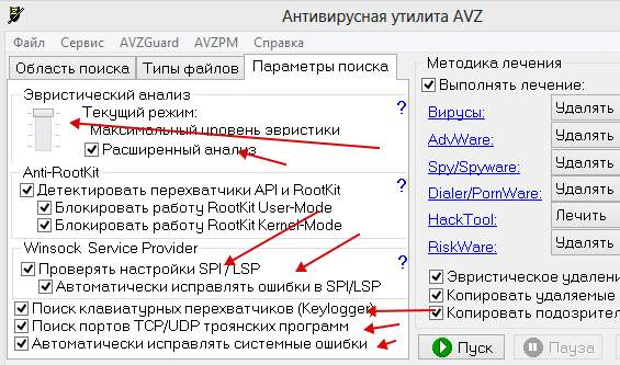 AVZ - проверка на вирусы, настройка параметров поиска