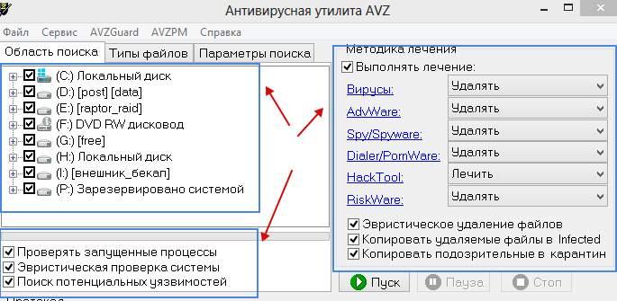 настройка avz, область поиска вирусов