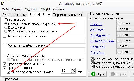 настройка avz, быстрый способ сканирования на вирусы