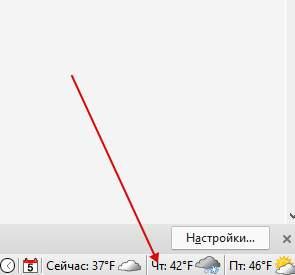 Лучшие расширения Firefox - скриншот расширения погоды
