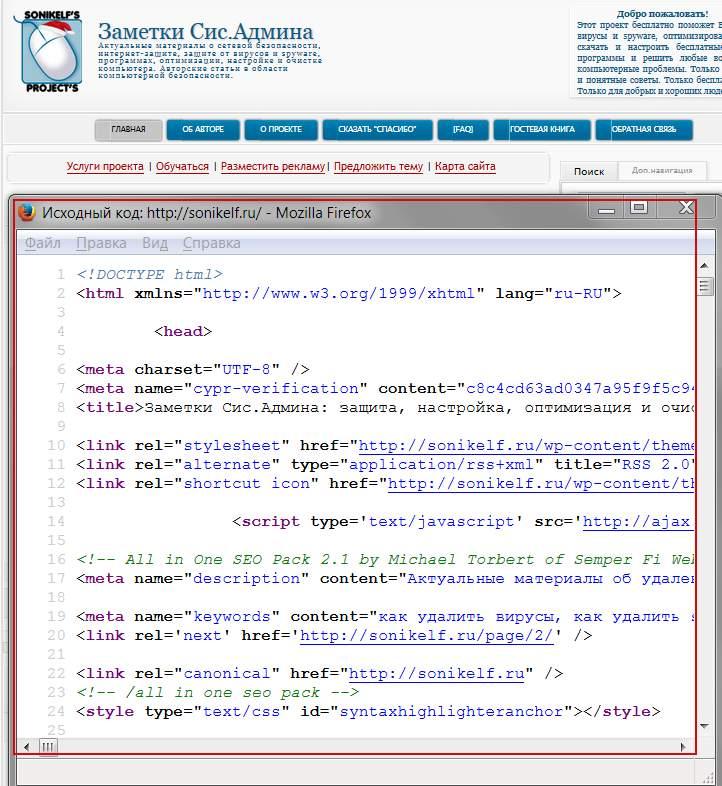 sonikelf, кодировка в браузере
