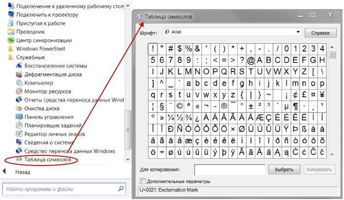 Как сделать свою надпись из символов