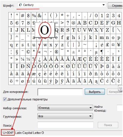 кодировка UTF-16