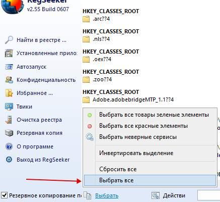 regseeker - работа с программой по очистке реестра 2