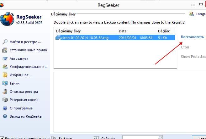 RegSeeker, восстановление записей реестра, бэкап
