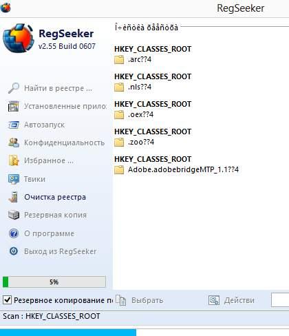 regseeker - работа с программой по очистке реестра