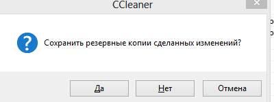резервное копирование при очистке ccleaner