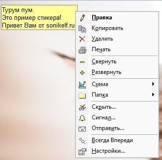 AtTones - стикеры для Windows - использование, часть 2