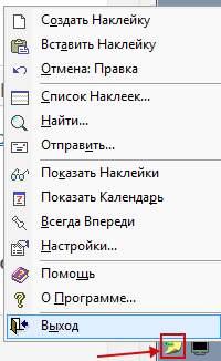 AtTones - стикеры для Windows - использование