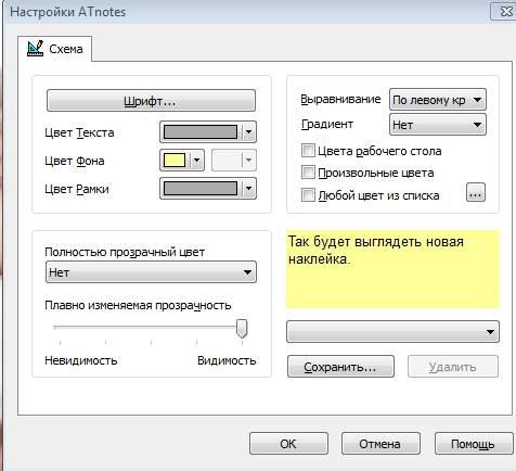 AtTones - стикеры для Windows - настройка стикеров