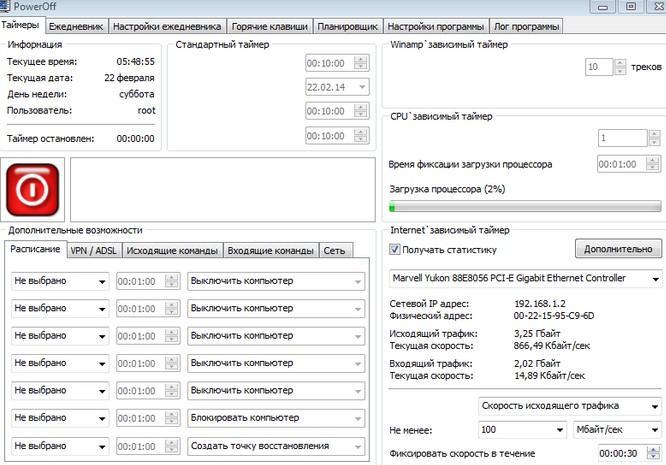 poweroff - программа для выключения компьютера по расписанию не только